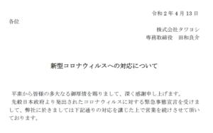 【新型コロナウィルス】対応方針