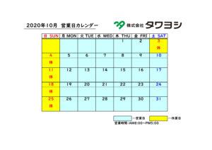 株式会社タワヨシ 2020年10月営業日カレンダー