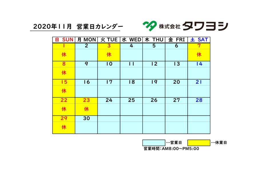株式会社タワヨシ 2020年11月営業日カレンダー