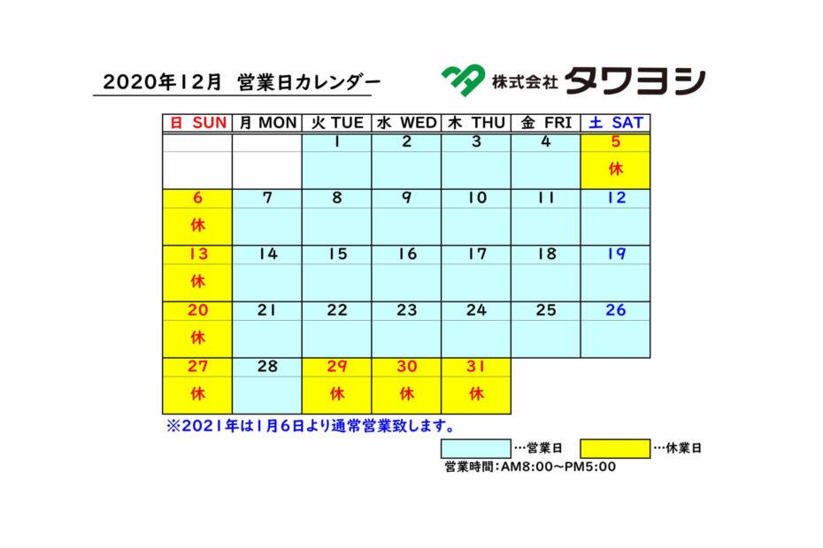 株式会社タワヨシ 2020年12月営業日カレンダー