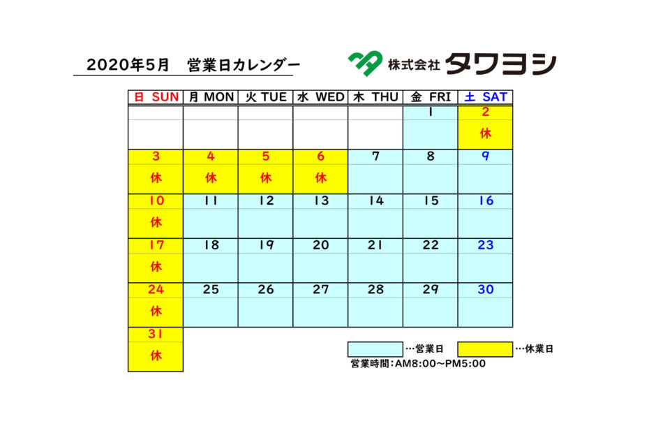 2020年5月営業日カレンダー