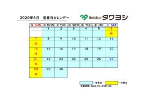 株式会社タワヨシ 2020年6月営業日カレンダー