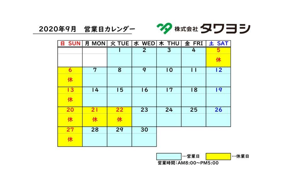 株式会社タワヨシ 2020年9月営業日カレンダー