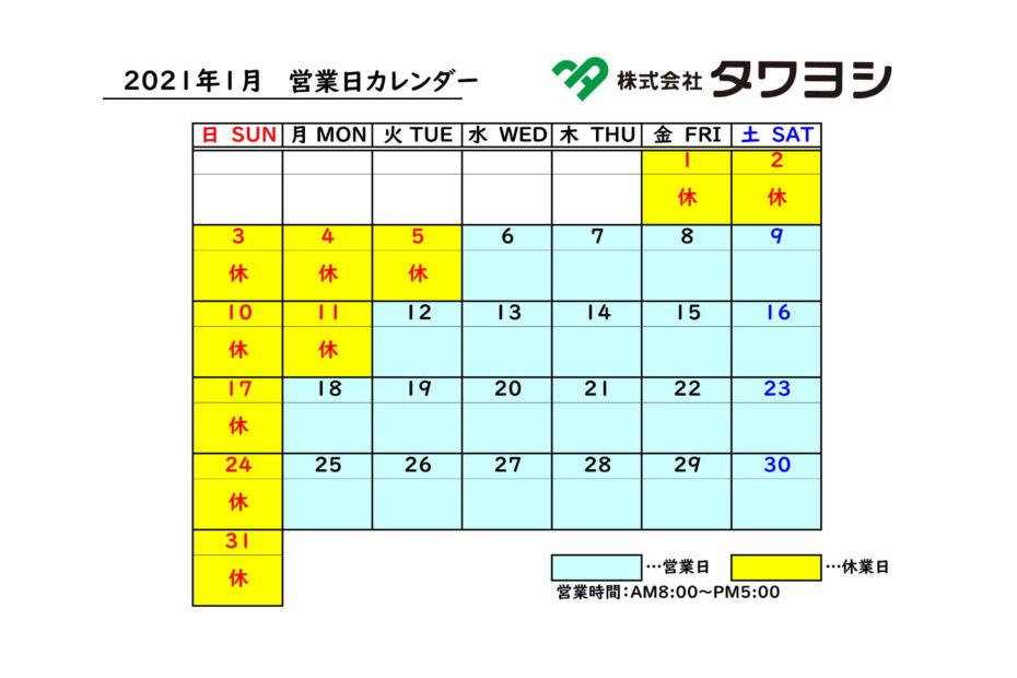 2021年1月営業日カレンダー