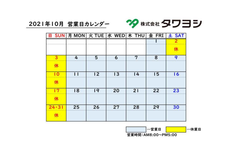 2021年10月用営業日カレンダー