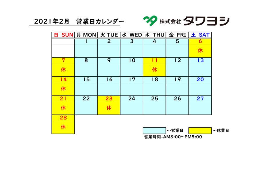 2021年2月営業日カレンダー