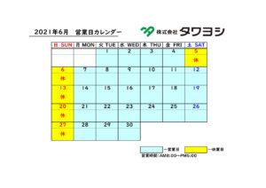 2021年6月営業日カレンダー