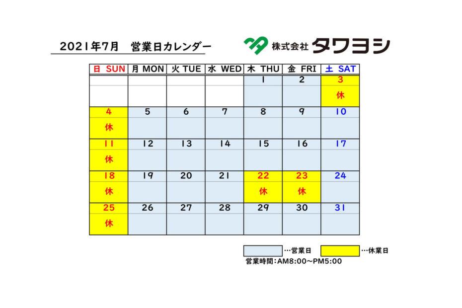 2021年7月営業日カレンダー