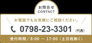 お問合せ CONTACT お電話でもお気軽にご相談ください。 0798-23-3301(代表)受付時間/8:00 ~ 17:00 (土日祝除く)